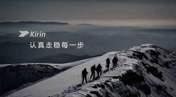 华为上半年业绩亮眼 麒麟芯片实力非凡