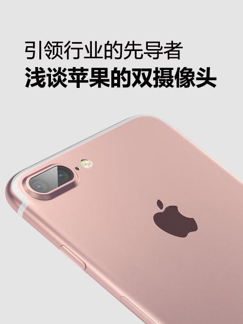 苹果也要做双摄 能否带来新惊喜?