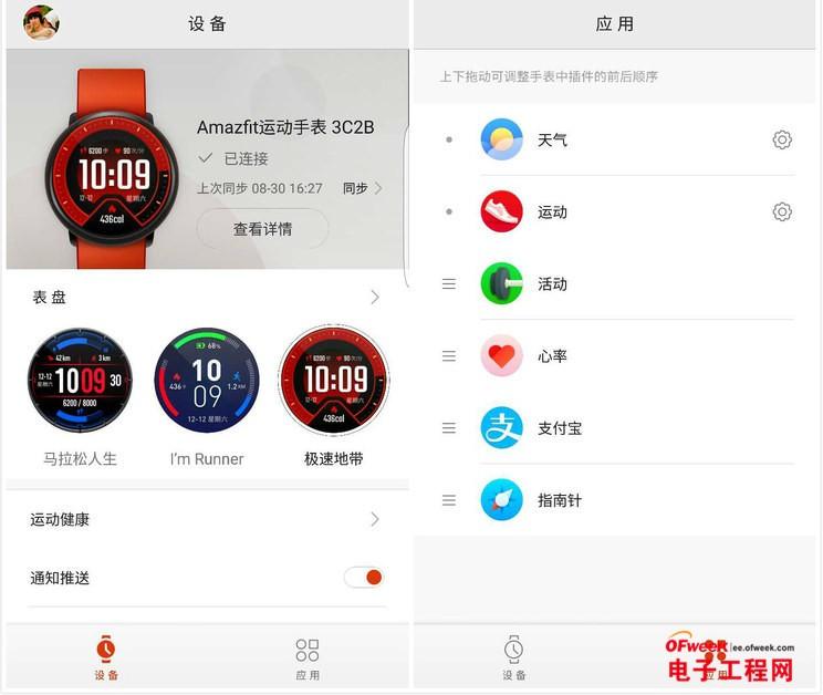 """华米Amazfit智能运动手表评测:35小时GPS使用时间 为何不是""""小米牌""""?"""