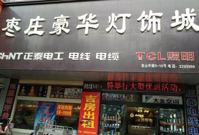 枣庄照明灯饰市场分析:商家青睐LED品牌 吸顶灯/平板灯受欢迎