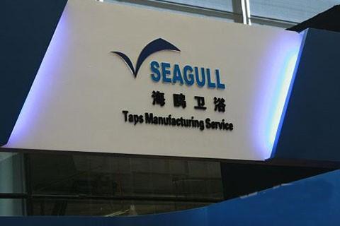 正式收购四维卫浴80%的股份 海鸥卫浴在下一盘大棋?