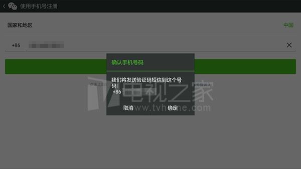 平板如何注册新微信账号?