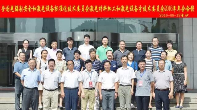 激光安全标准的制定和有效执行将是助推激光加工产业发展的利器