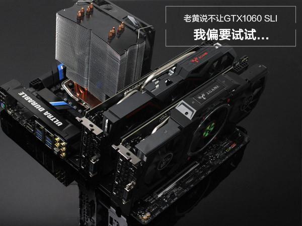 GTX1060最新评测:双卡互联跟GTX1080叫板? 老黄不让GTX1060 SLI!