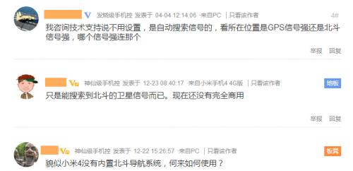 """是市场遇冷还是北斗导航过于高冷? 中国血统缘何遭遇""""寒冰""""?"""