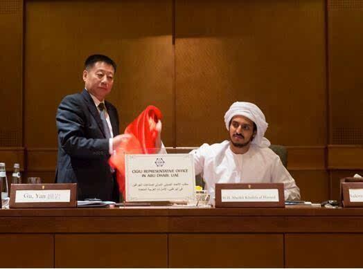 中国国际石墨烯资源产业联盟阿布扎比分部成立