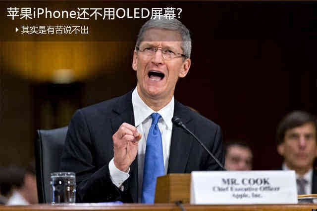 苹果iPhone还不用OLED屏幕? 其实是有苦说不出