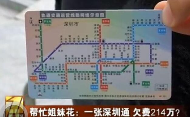 男子30元钱买张深圳通用了十几天欠费214万 难道深圳通有透支功能?