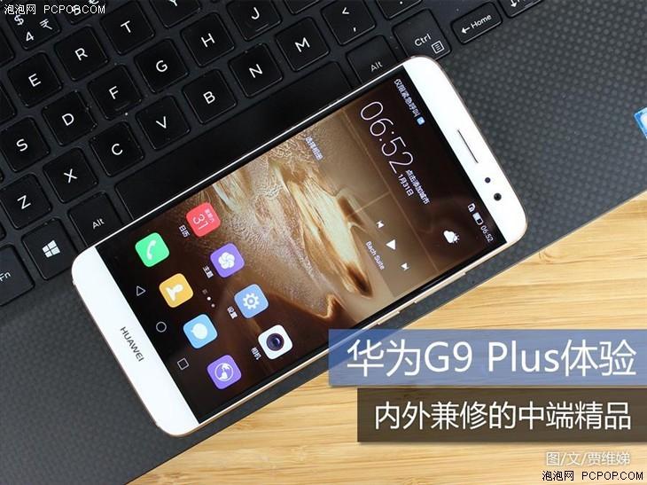 华为G9 Plus体验评测:精致柔美 表里不凡?