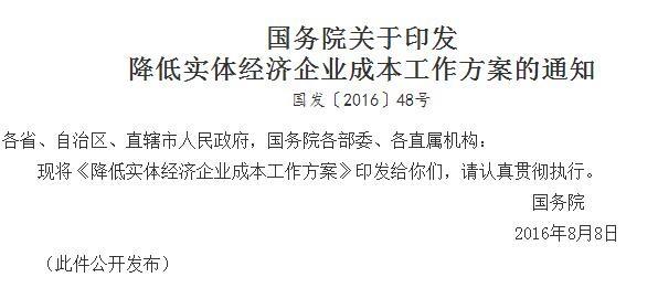 国务院关于印发 降低实体经济企业成本工作方案的通知(附带原文)