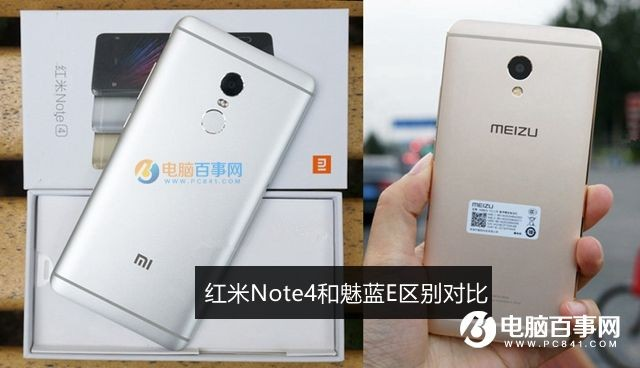 """红米Note4和魅蓝E对比评测:""""红蓝对决"""" 性价比孰优孰劣?"""