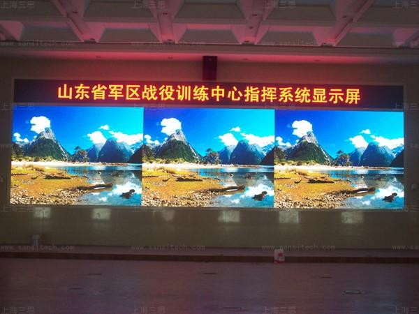 三思小间距LED屏助力国防信息化 提供军事指挥显控解决方案