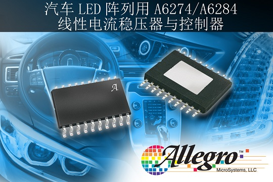 Allegro MicroSystems发布汽车LED照明用稳压器和控制器产品