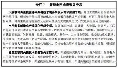 """液流电池储能入""""制造2025""""五大工程"""