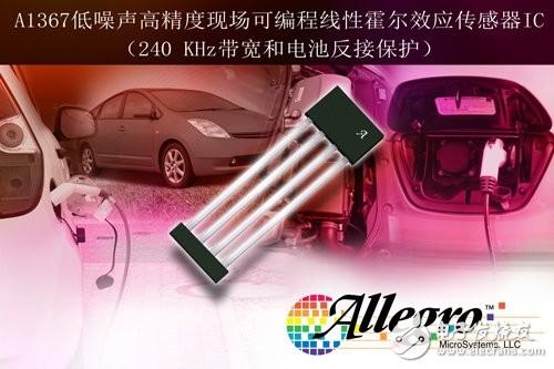 Allegro MicroSytems, LLC发布反接保护传感器IC