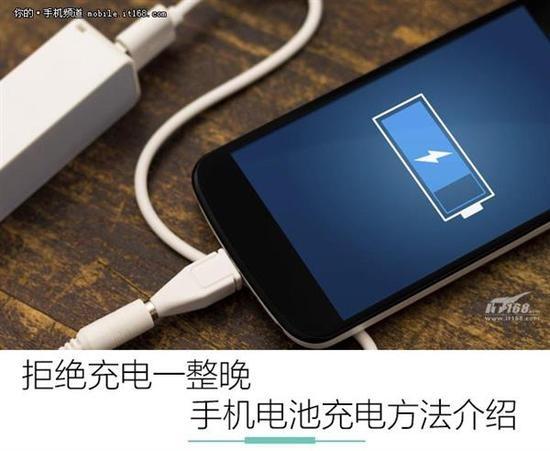 拒绝充电一整晚 手机电池充电过程详解