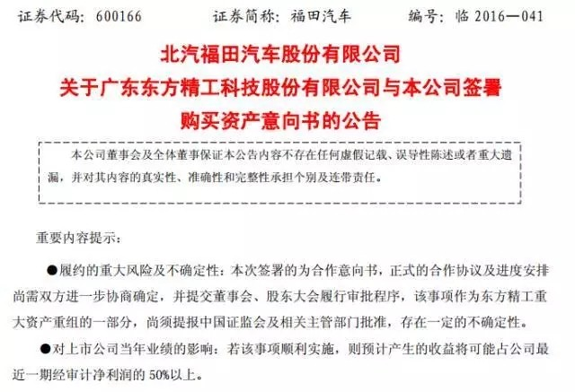 4.75亿出售普莱德股权 福田汽车狂赚50倍