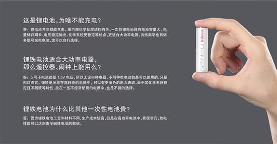 南孚发布新一代锂铁干电池:能量密度高 电压稳定