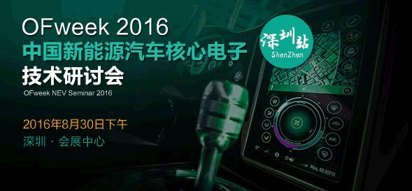 OFweek 2016中国新能源汽车核心电子技术研讨会即将召开