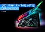 华硕STRIX-RX480显卡评测:闪耀信仰之光