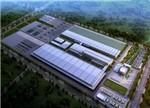 投资将达50亿元 车和家常州工厂开建