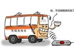 瞄准电动车无线充电市场 上市公司齐发力