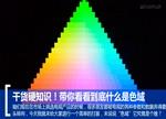 干货硬知识:带你看看到底什么是色域?