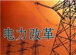 专论:电力规划工作需要革命吗?