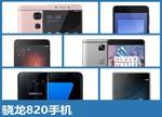 一加3/小米5/乐Max2/努比亚Z11/三星S7/联想zuk Z2对比:骁龙820手机谁最牛?