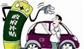 欧洲电动车补偿政策汇总:补贴之下销量是否提高