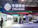 中国移动上半年净利606亿元 同比增长5.6%