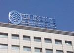 中国移动中期业绩五大亮点及下半年规划部署