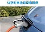 聊聊电动汽车与快充技术:是否对电池不好?