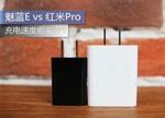 魅蓝E vs 红米Pro:充电速度哪家强?近身肉搏见分晓