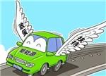 补贴退坡 新能源汽车产业应该如何应对?