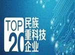 重磅:中国最倚仗的20家科技企业及其掌舵人