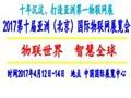 2017第十届亚洲(北京)国际物联网展览会