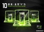 移动版NVIDIA Pascal显卡游戏本首测:性能媲美桌面版GTX1060?