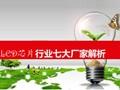2016年国内七大LED芯片厂商的发展情况