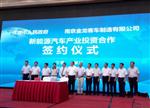 南京金龙:投30亿建宁夏新能源汽车制造出口产业基地
