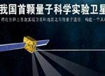 """量子卫星升空背后的资本局:华为、联想等提前""""上车"""""""