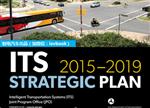 详解美国2015-2019年智能交通系统的战略计划