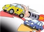 新能源汽车地补猜想:弱者与强者间的博弈