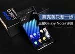 """三星Galaxy Note7超全评测:""""黑科技""""加持离""""完美""""只差毫厘"""