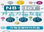 大揭秘:华为力挺的NB-IoT技术热点