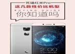 红米Pro /魅蓝E/nubia Z11 Max/360N4S/乐2 Pro/ZUK Z2对比:死磕性价比 买谁更划得来?