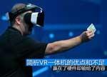 聊聊如今的VR一体机:赢在硬件却输给内容