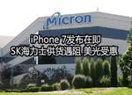 iPhone 7发布在即 SK海力士内存供货遇阻、美光受惠