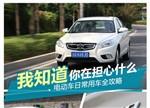 北京充电桩大揭底:汽油VS电动 谁是实惠之选