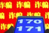临沂女学生遭电信诈骗案告破 4名嫌犯落网2人在逃